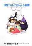 涼宮ハルヒちゃんの憂鬱 (5)