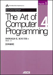 The Art of Computer Programming Volume 4, Fascicle 1 Bitwise Tricks & Techniques; Binary Decision Diagrams日本語版