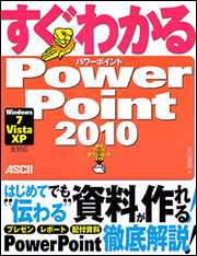 すぐわかる PowerPoint 2010Windows7/Vista/XP 全対応