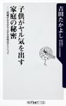 子供がヤル気を出す家庭の秘密 成績がみるみる上がる吉田式テクニック
