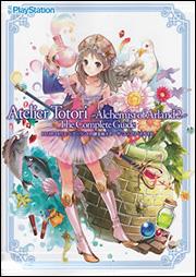 トトリのアトリエ 〜アーランドの錬金術士2〜 ザ・コンプリートガイド