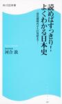 読めばすっきり!よくわかる日本史 角川SSC新書 旧石器時代から21世紀まで