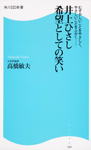 井上ひさし 希望としての笑い むずかしいことをやさしく、やさしいことをふかく・・・・・・ 角川SSC新書