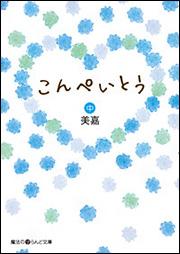 こんぺいとう[中]
