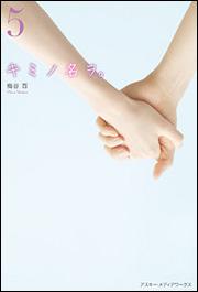 キミノ名ヲ。(5)
