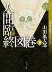 人間臨終図巻 下 山田風太郎ベストコレクション