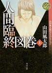 人間臨終図巻 上 山田風太郎ベストコレクション
