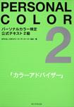 パーソナルカラー検定公式テキスト2級 カラーアドバイザー