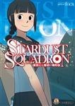 STARDUST SQUADRON 星空に一番近い場所 (2)