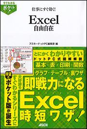 すぐわかるポケット! 仕事にすぐ効く!Excel 自由自在