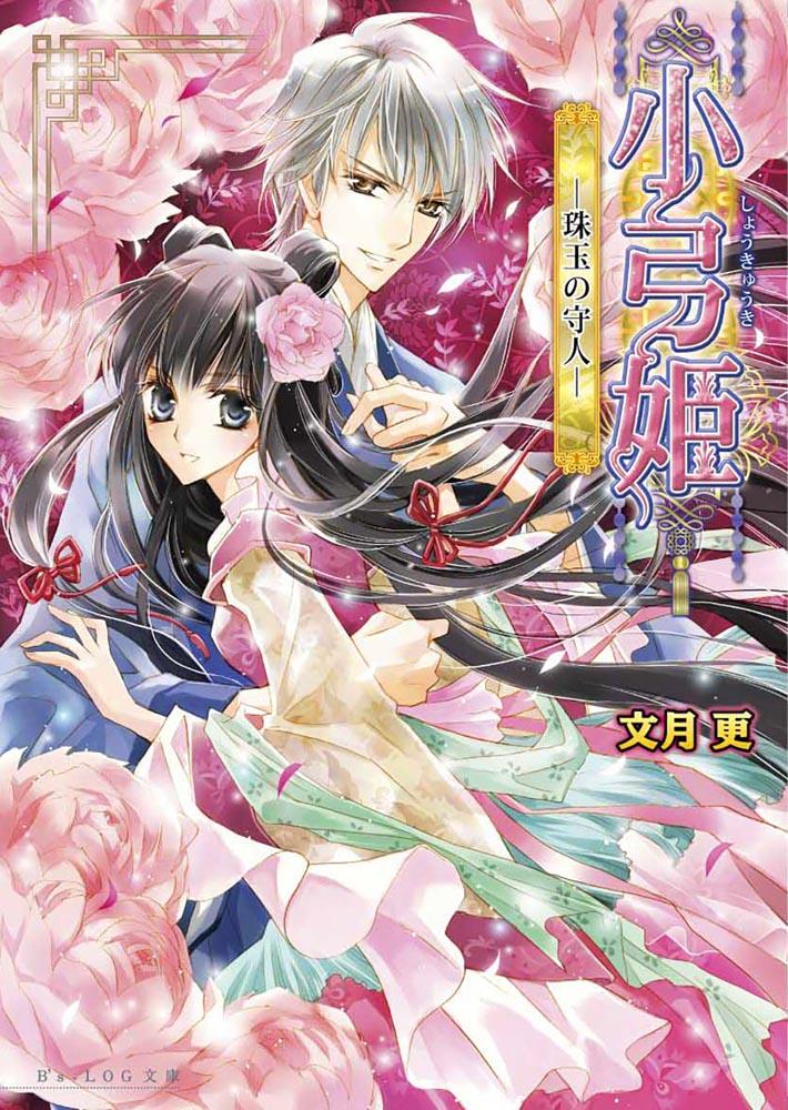 小弓姫 −珠玉の守人−