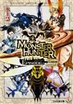 モンスターハンター EPISODE〜 novel.3