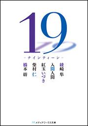 19 −ナインティーン−