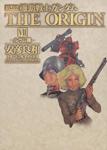 愛蔵版 機動戦士ガンダム THE ORIGIN VII ルウム編