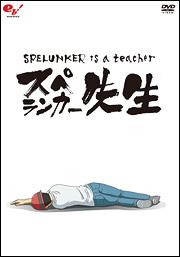 『スペランカー先生』 通常版
