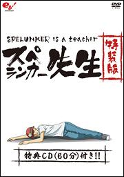 『スペランカー先生』 特装版