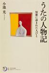 角川短歌ライブラリー うたの人物記 短歌に詠まれた人びと