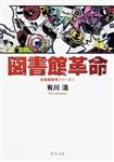 図書館革命 図書館戦争シリーズ4