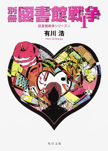 別冊図書館戦争I 図書館戦争シリーズ(5)
