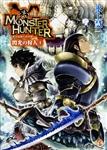 モンスターハンター 閃光の狩人4