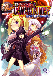 ナイトウィザード The 2nd Edition ファンブック エンド・オブ・エタニティ