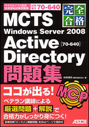 完全合格 MCTS Windows Server 2008 Active Directory[70‐640]問題集