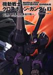 機動戦士クロスボーン・ガンダム (2)