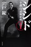 シシド 完結編 小説・日活撮影所