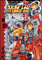 スーパーロボット大戦OG ‐ディバイン・ウォーズ‐ Record of ATX 5