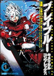 BLAZBLUE CHIMELICAL COMPLEX(1) ファミ通クリアコミックス