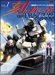 ADVANCE OF Z 刻に抗いし者 ビジュアルブック Vol.1