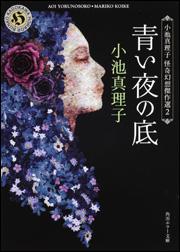 青い夜の底 小池真理子 怪奇幻想傑作選2
