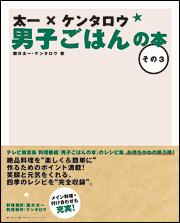 太一×ケンタロウ 男子ごはんの本 その3