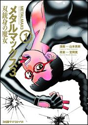 メタルマックス3 双銃身の魔女(1)