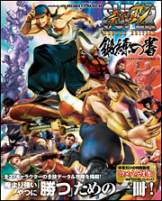 SUPER STREET FIGHTER IV ARCADE EDITION 鍛練の書