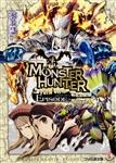 モンスターハンター EPISODE〜novel.4