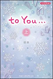 ノンフィクション to You...<上>