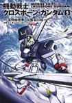 機動戦士クロスボーン・ガンダム (5)