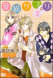 愛猫サプリ 2