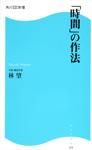 「時間」の作法 角川SSC新書