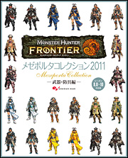モンスターハンター フロンティア オンライン メゼポルタコレクション 2011 −武器・防具編−