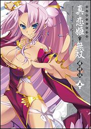 マジキュー4コマ 真・恋姫無双 萌将伝 (5)