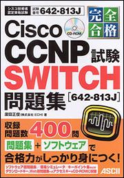 完全合格 Cisco CCNP SWITCH試験[642−813J]問題集