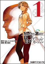 STEINS;GATE 恩讐のブラウニアンモーション(1)
