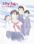 コクリコ坂からビジュアルガイド〜横浜恋物語〜