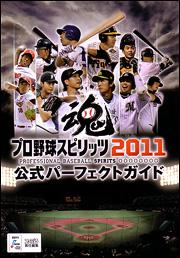 プロ野球スピリッツ2011 公式パーフェクトガイド