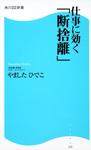 仕事に効く「断捨離」 角川SSC新書