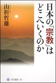 日本の「宗教」はどこへいくのか