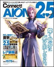 タワー オブ アイオン Connect!AION 2.5