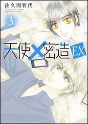 天使×密造 EX 3